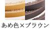 あめ色×ブラウン